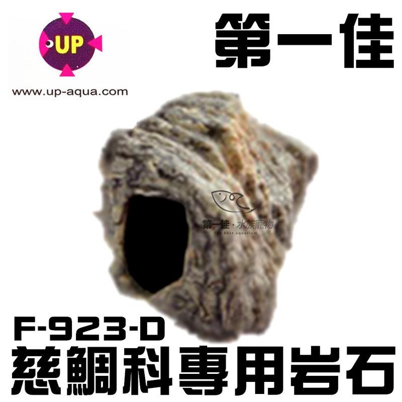 ^~第一佳 水族寵物^~ UP雅柏〔F~923~D〕MF精緻陶瓷系列 慈鯛科 岩石 繁殖