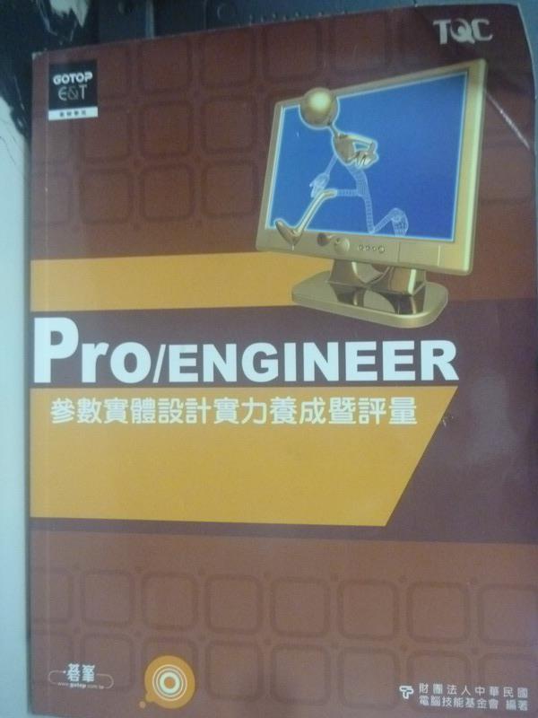 【書寶二手書T1/電腦_XDT】Pro/Engineer參數實體設計實力養成暨評量_電腦技能基金會_附光碟
