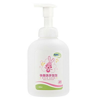 【悅兒樂婦幼用品?】nac nac 快樂洗手泡泡500ml