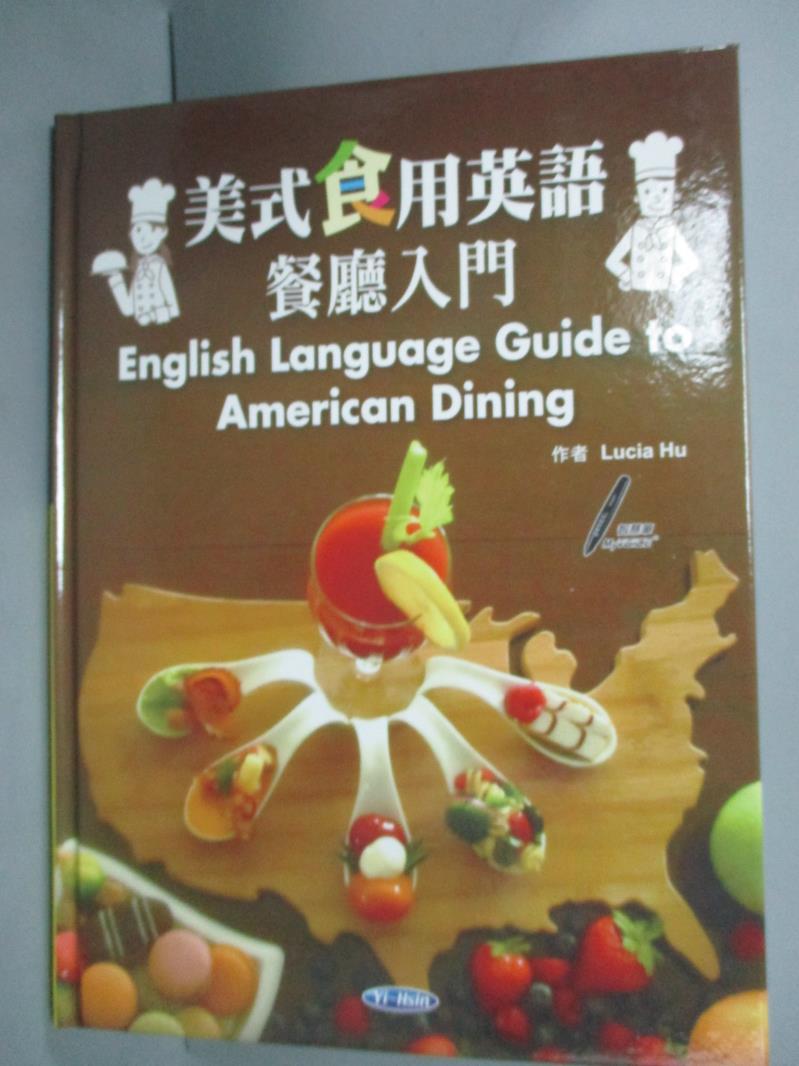 ~書寶 書T4/語言學習_ZHP~美式食用英語 餐廳入門_Lucia Hu