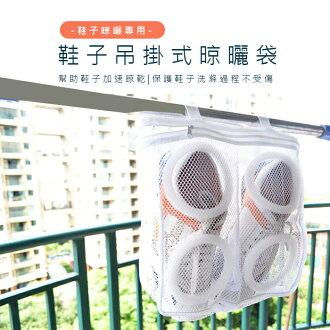 【酷創意】新款洗鞋袋 晾鞋袋 護洗袋 鞋子洗護袋(E221)