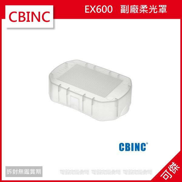 可傑數位 EX600 EX-600 副廠柔光罩 閃光燈 專用 肥皂盒