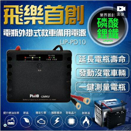 飛樂LifeP04 公認最安全 磷酸鋰鐵電池,壽命長效能強,12V汽柴油車都可適用 汽車電瓶 充電