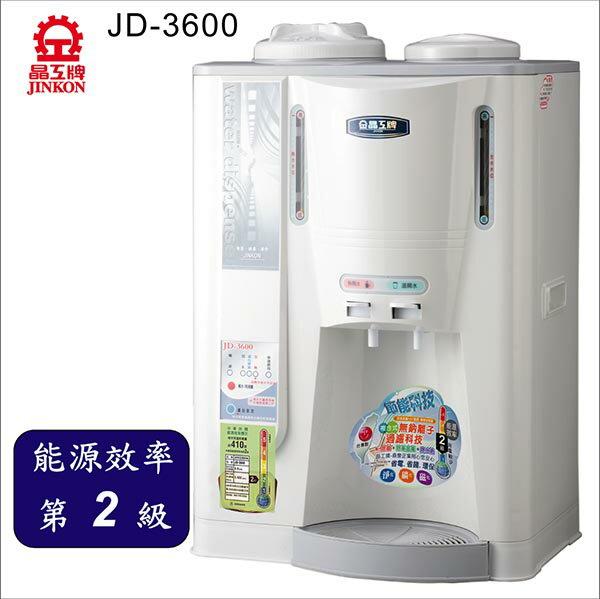 【晶工牌】10.5L全自动温热开饮机 JD-3600