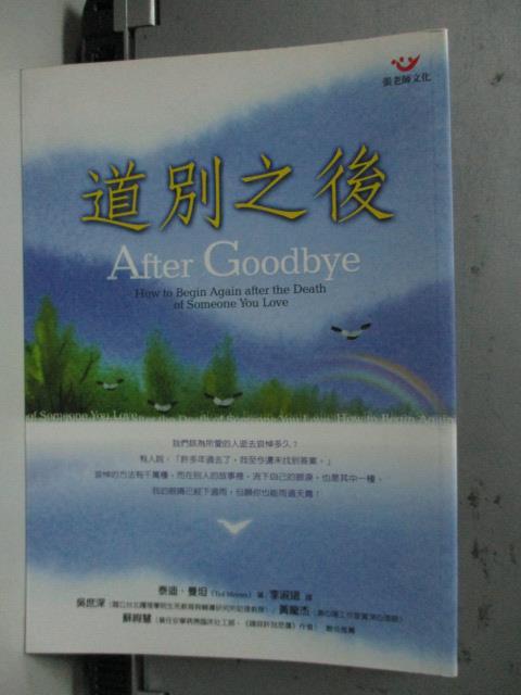 ~書寶 書T1/文學_LLQ~道別之後 After Goodbye_李淑珺