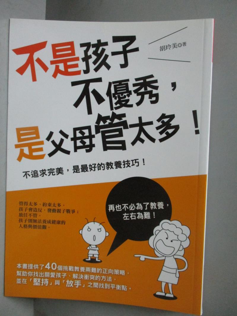 ~書寶 書T1/親子_JBL~不是孩子不優秀,是父母管太多!_胡玲美