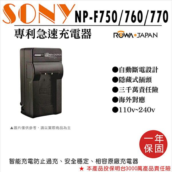 攝彩@@樂華SonyNP-NP-F750F760F770專利快速充電器副廠壁充式座充1年保固自動斷電