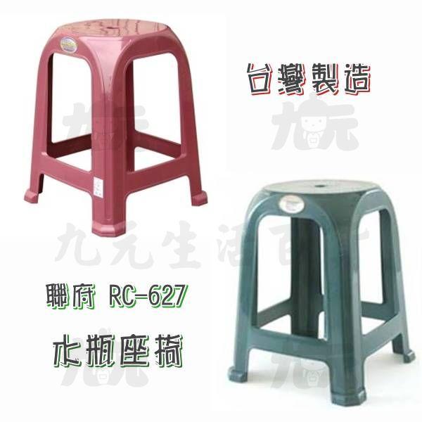 【九元生活百貨】聯府RC-627水瓶座椅塑膠椅RC627