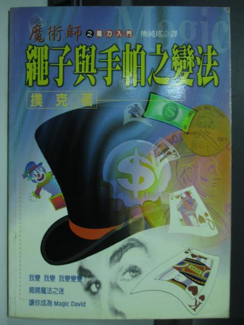 【書寶二手書T9/嗜好_HDC】魔術師之魔力入門-繩子與手帕之變法_撲克