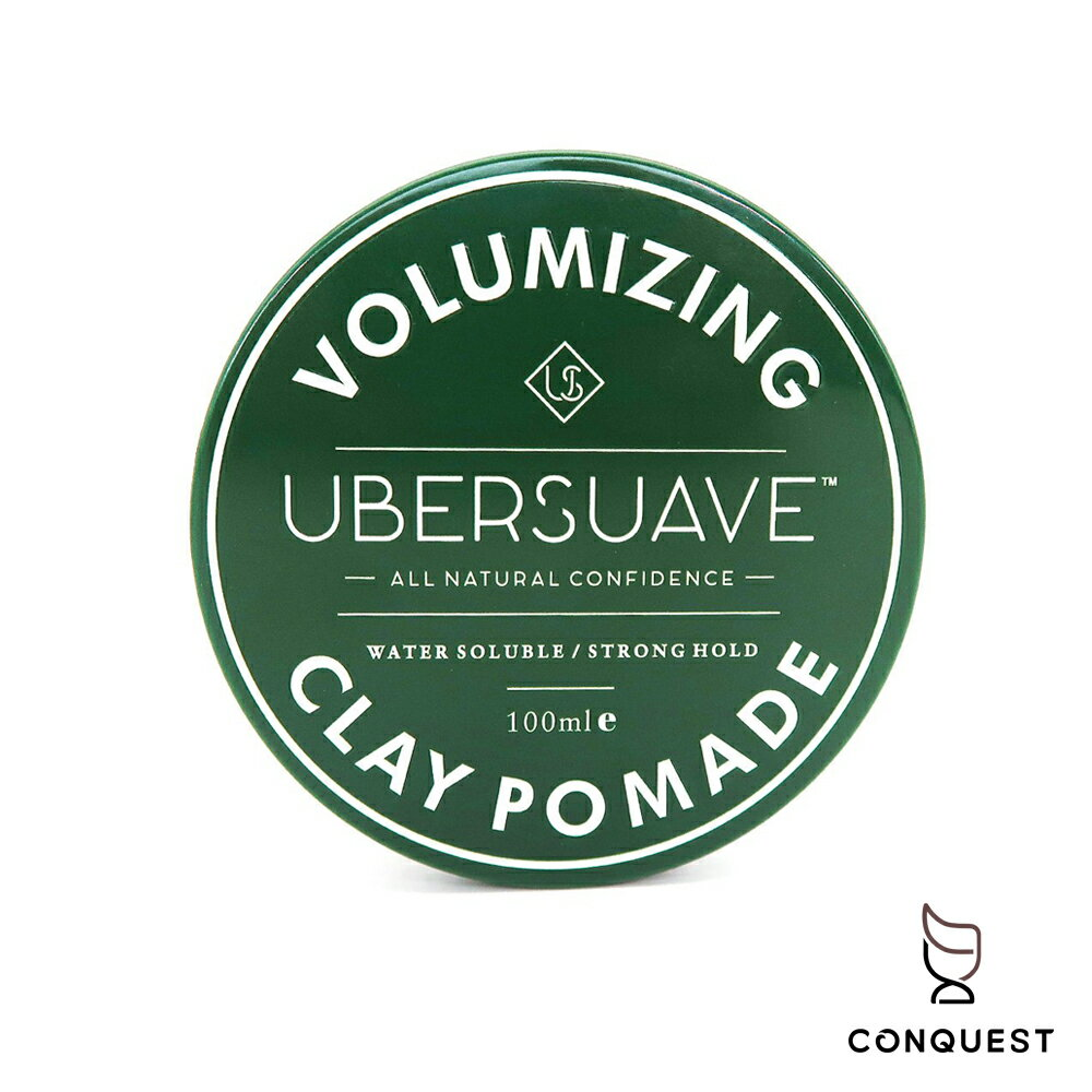 【 CONQUEST 】新加坡 UBERSUAVE Volumizing Clay Pomade 豐盈髮泥 手撥蓬鬆油頭