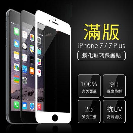 iPhone 7 7 Plus 鋼化玻璃滿版保護貼 全屏弧邊 保護膜 蘋果7 i7【N500005】