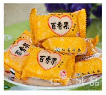 【仁美冰品】草湖芋仔冰(百香果口味) 每盒30顆/50顆/80顆/100顆裝