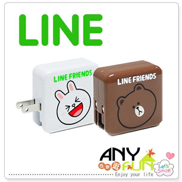 任你逛☆正版Line USB 充電器 熊大 兔兔 2.1A 快速充電 隱藏式 雙孔  旅行充電器 禮物【D7031】