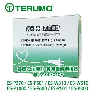 專品藥局【 TERUMO 泰爾茂】專用原廠血壓計變壓器(適用電壓110V-240V)【2009720】