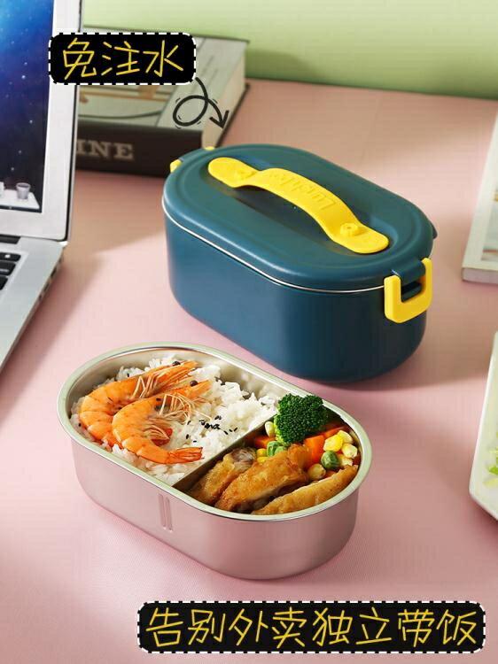 加熱便當電熱飯盒免注水可插電加熱保溫便當盒加熱飯盒上班族便攜帶飯神器 220V