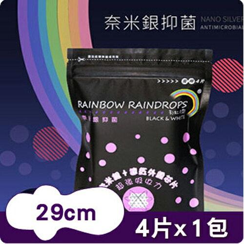 彩虹雨點 衛生棉-奈米銀夜用4片【德芳保健藥妝】 2