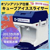 消暑廚房家電到【配件王】日本代購 2017改良版 JCM-IS 商用 製冰機 電動 刨冰機 剉冰機 冰塊 冰店 另 VS-ICE02