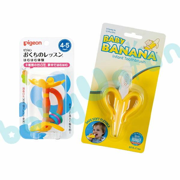 【限量特賣】Pigeon貝親 - 牙齒咬環 (嘴唇訓練) -黃 + Baby Banana - 心型香蕉牙刷(固齒器) 超值組 (原廠公司貨) 0