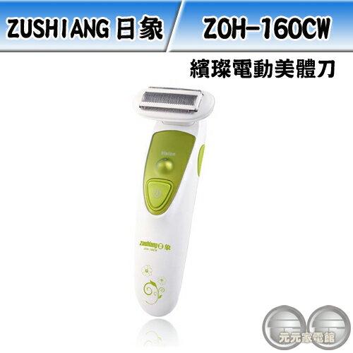 ZUSHIANG日象繽璨充電式電動美體刀ZOH-160CW