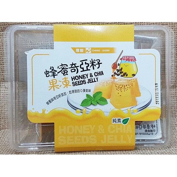 (台灣)厚毅蜂蜜奇亞籽果凍1盒338公克(13入)特價55元【4719778007567】