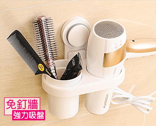 收納架+漱口杯二合一 魔法重複貼 真空吸盤式吹風機收納置物架 免釘免黏 安裝簡易 不損牆面 吸盤吹風機架