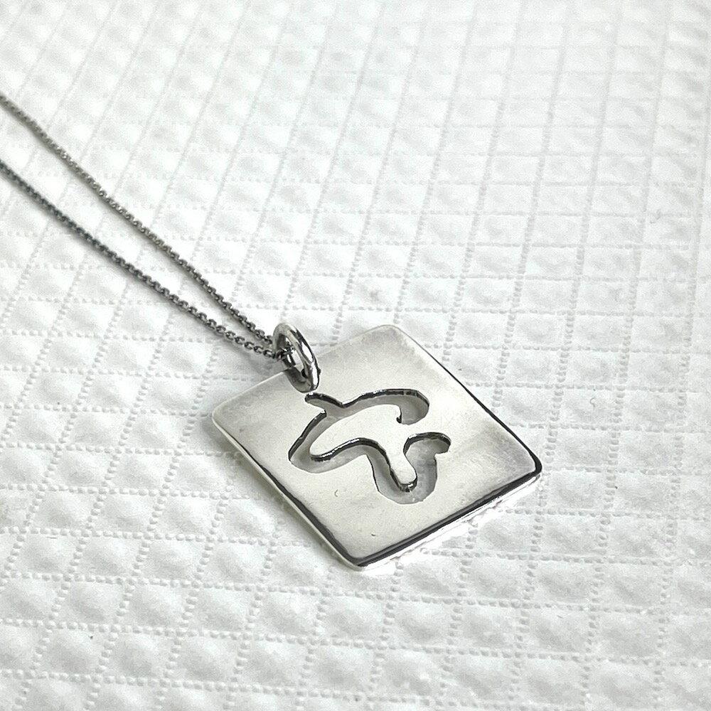 銀造坊 手工雕刻 蛇 象形字墜飾  925純銀製