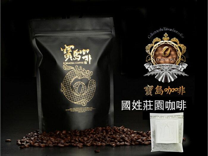 【台灣咖啡】國姓濾掛式咖啡(10入)