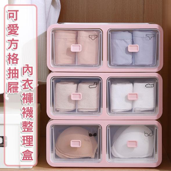可愛 方格抽屜式內衣褲襪收納盒 (1入組=單層2抽)|整理盒|收納箱|收納櫃|櫥櫃|超取免運