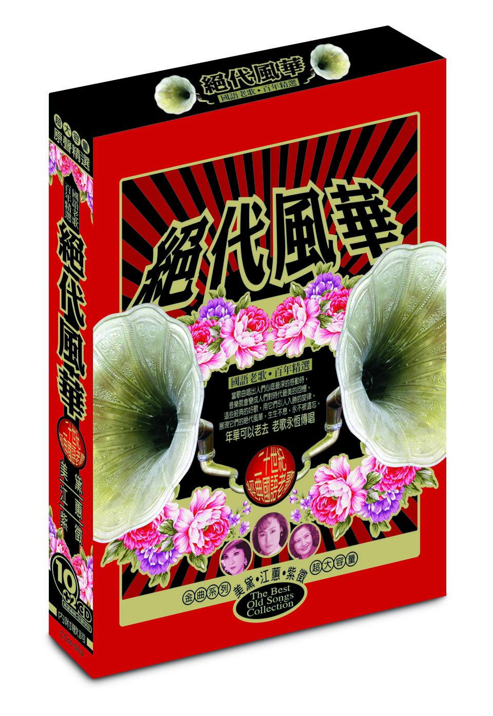 國語老歌百年精選 絕代風華 10+2CD