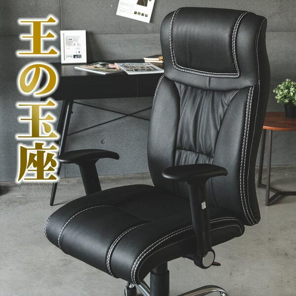 辦公椅/書桌椅/電腦椅 鮑伯高機能皮革包覆董事長椅 MIT台灣製 完美主義【I0232】