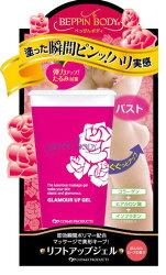 【日本MICCOSMO】美人心機-美胸按摩凝膠(30g)