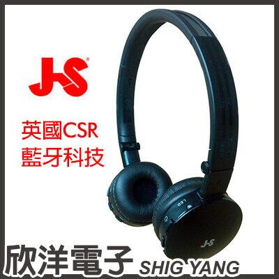 ※ 欣洋電子 ※ JS 藍芽/藍牙無線立體聲耳機 (HMH037) 黑色款
