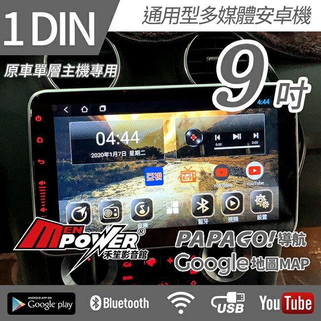 原車單層主機 1 DIN專用 通用型 9吋 多媒體導航安卓機 安卓機【禾笙影音館】