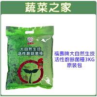 【蔬菜之家002-A69】福壽牌大自然生技活性廚餘菌種3KG原裝包 0