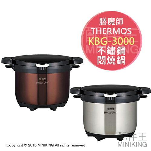 【配件王】日本代購THERMOS膳魔師KBG-3000不鏽鋼真空保溫悶燒鍋3.0L3~5人用棕銀