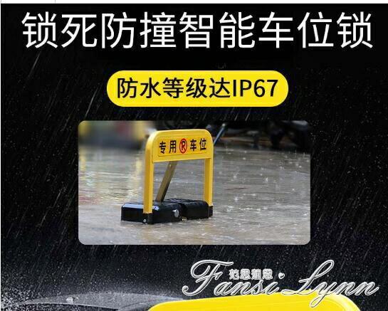 智慧遙控車位地鎖自動感應升降抗壓撞防水車庫占位鎖電動停車位鎖