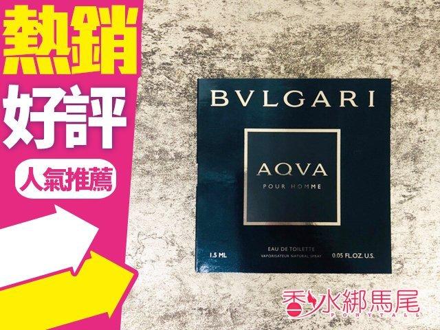◐香水綁馬尾◐ Bvlgari AQVA Pour Homme 寶格麗 水能量 男性淡香水 1.5ml 針管小香水