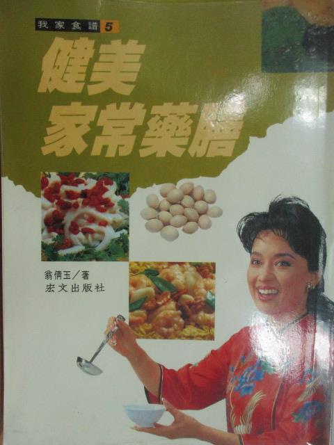 【書寶二手書T5/餐飲_ZKJ】健美家常藥膳_翁倩玉