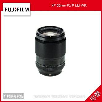 可傑 FUJIFILM 富士 XF 90mm F2 R LM WR 快速大光圈定焦鏡頭 XF90mm F2 公司貨