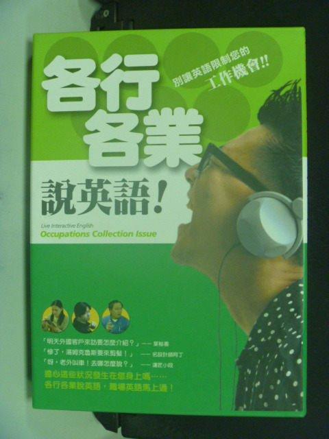 【書寶二手書T8/語言學習_GNW】各行各業說英語 (附光碟/CD)_LIVEABC互動英語