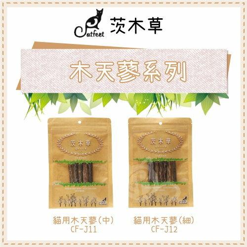 catfeet茨木草[貓用木天蓼,2款]