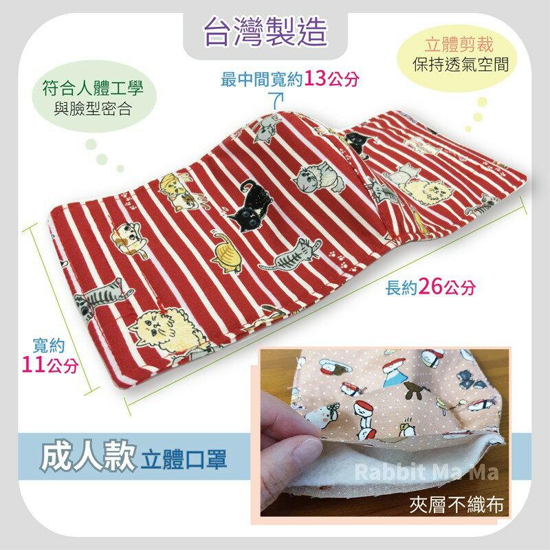 【現貨】台灣製 立體雙層口罩 可愛彩圖防曬口罩/短口罩/布口罩 NO-91兔子媽媽