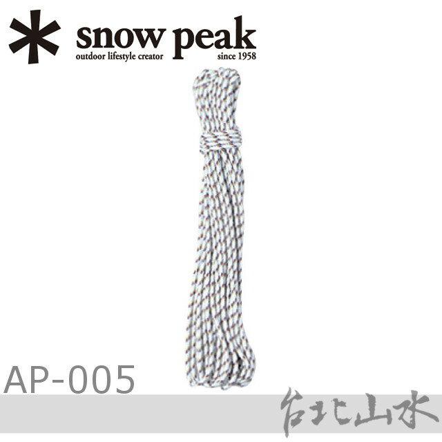 Snow Peak AP-005 強力營繩3mm*10m/露營營繩/露營配件日本雪峰