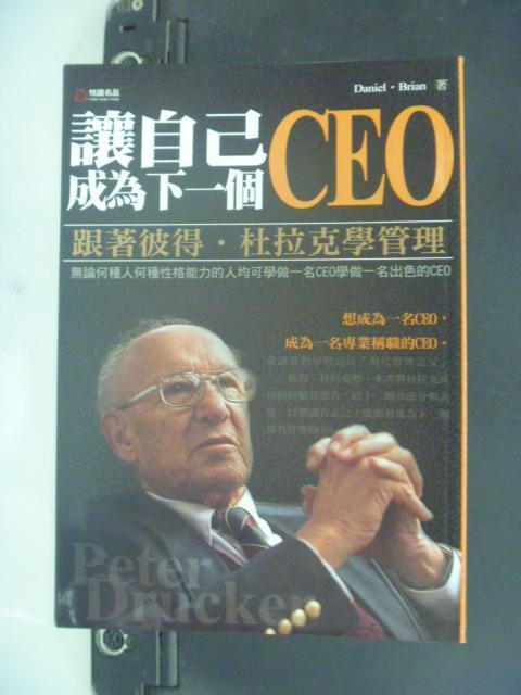 【書寶二手書T6/財經企管_LCW】讓自己成為下一個CEO_Daniel.Brian