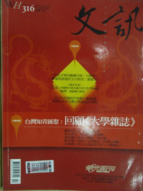 【書寶二手書T5/雜誌期刊_XFM】WH文訊雜誌_316期_台灣知青匯聚-回顧大學雜誌等