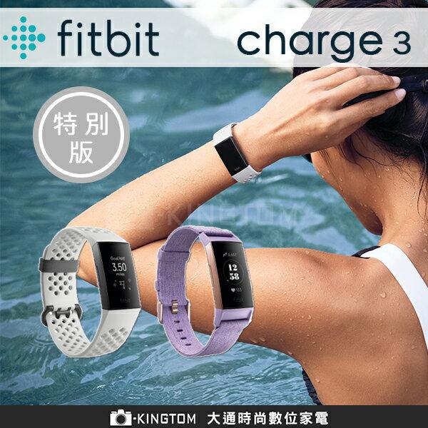 Fitbit Charge 3 特別版 智能樂活全能運動 運動手環 心跳 步數 睡眠偵測 可換錶帶 公司貨 保固一年