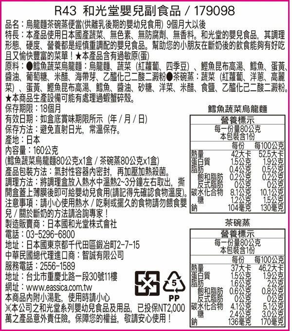 *R系列買六送一* Wakodo和光堂 - R43 烏龍麵茶碗蒸便當 9m (每周進貨效期有保障) 1