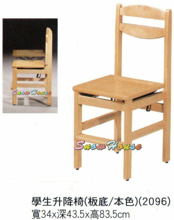 ╭☆雪之屋居家生活館☆╯R835-02 板底學生升降椅/課桌椅/木製/古色古香/懷舊
