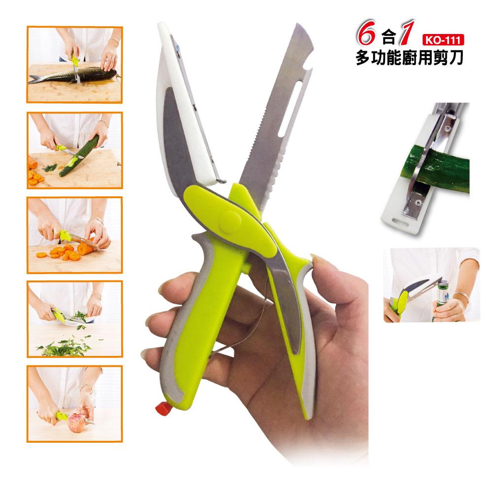多功能六合一砧板剪刀