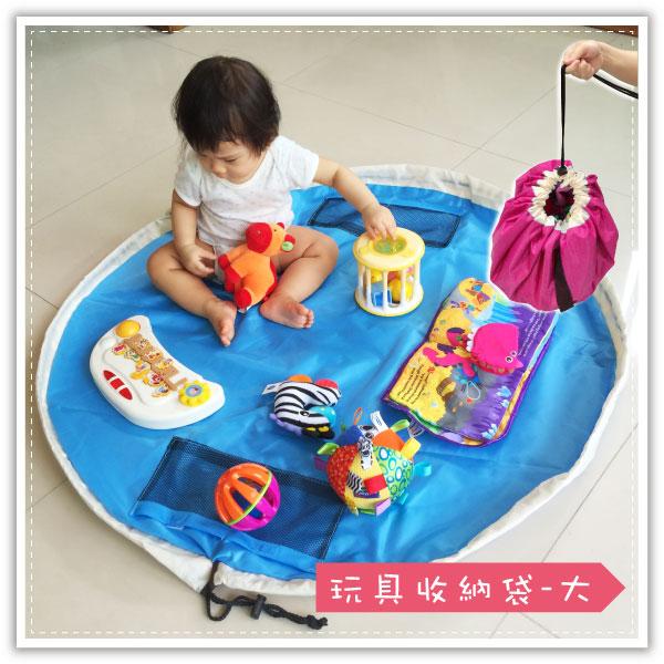 【aife life】防水玩具收納袋-大/玩具快速收納袋/秒收袋/快速收納包/玩具墊/野餐墊/沙灘墊/遊戲墊